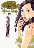 ハクバノ王子サマ (8)