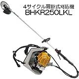4サイクル背負式刈払機(草刈機) BHKR250LKL 24.5cc 両手ハンドル