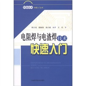 Quick Start Resistance Welding And Electroslag Welding Technology(Chinese Edition)