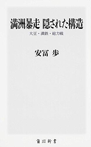 満洲暴走 隠された構造 大豆・満鉄・総力戦