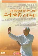 Cheng Style Eight Trigram Palm Swimming Body Series [24moves 64plams]
