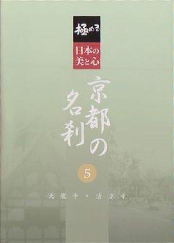 極める・日本の美と心 京都の名刹 5 天龍寺・清凉寺 [DVD]