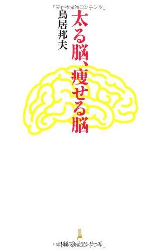 太る脳、痩せる脳 (日経プレミアシリーズ)