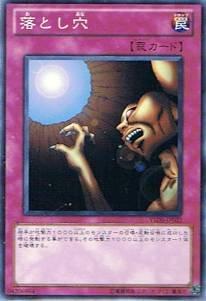 遊戯王シングルカード 落とし穴 ノーマル ysd5-jp033