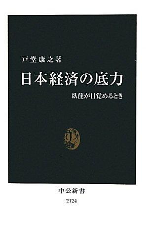 日本経済の底力 - 臥龍が目覚めるとき (中公新書)