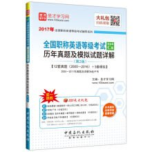 2017-national-title-english-test-counseling-series-of-national-english-grade-examination-comprehensi