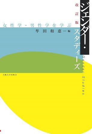 改訂版 ジェンダー・スタディーズ (大阪大学新世紀レクチャー)