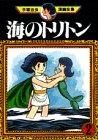 海のトリトン(2) (手塚治虫漫画全集 (190))