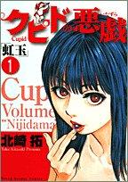 クピドの悪戯―虹玉 (1) (ヤングサンデーコミックス)