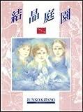 結晶庭園―セレスティアル (Moe books)