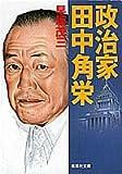 政治家 田中角栄 (集英社文庫)