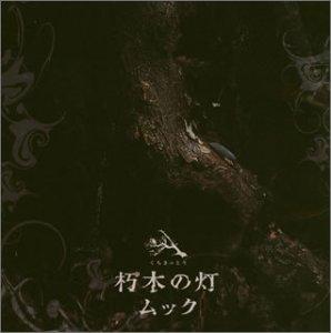 Kuchiki No Tou(Regular Edition