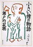 小さい僧の物語 (集英社文庫)