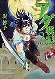 アダ戦記 2 (IDコミックス ZERO-SUMコミックス)