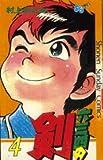 六三四の剣 4 (少年サンデーコミックス)