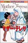 マザー・テレサ―貧しい人びとに限りなき愛をそそいだ現代の聖女 (小学館版学習まんが人物館)