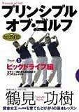 レッスンの王様 プリンシプル・オブ・ゴルフ Part(1) ビッグドライブ編