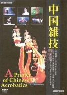 中国雑技 [DVD]