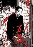 さらい屋五葉 1 (IKKI COMICS)