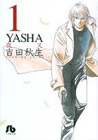 YASHA (1) (小学館文庫)