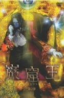 巌窟王 第2巻 [DVD]