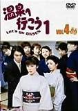 愛の劇場「温泉へ行こう」 Vol.4