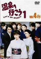 愛の劇場「温泉へ行こう」 Vol.4 [DVD]
