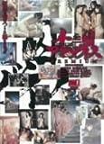 女囚アマゾネス PREMIUM [DVD]