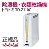 衣類乾燥機・除湿機 【トヨトミ 除湿&衣類乾燥 TD-Z110C】