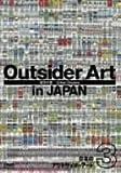 日本のアウトサイダーアート3「都市の夢」 [DVD]