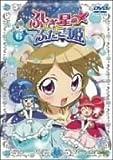 ふしぎ星の☆ふたご姫 6