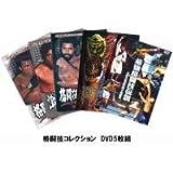 格闘技コレクション DVD5枚組