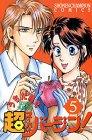 超(スーパー)バージン 5 (5) (少年チャンピオン・コミックス)
