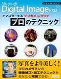 Microsoft Digital Image Pro 10でマスターするデジカメレタッチ プロのテクニック