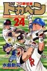 ドカベン (プロ野球編24) (少年チャンピオン・コミックス)