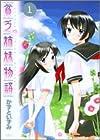 貧乏姉妹物語 第1巻 2005年08月12日発売