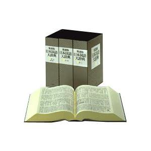 日本国語大辞典 (3)