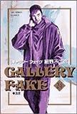 ギャラリーフェイク (24) (ビッグコミックス)