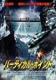 バーティカル・ポイント [DVD]