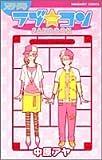 別冊ラブ★コンFANBOOK (マーガレットコミックス (3841))