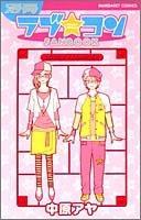 別冊ラブ・コンfan book