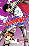 家庭教師(かてきょー)ヒットマンREBORN! (5) (ジャンプ・コミックス)
