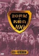 【Amazonの商品情報へ】20世紀の名勝負100 vol.5 名騎乗編 [DVD]