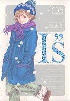 """I""""s<アイズ> 完全版 5 (ヤングジャンプコミックス)"""