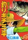 釣りキチ三平 釣犬ハチ公編 (KC スペシャル)