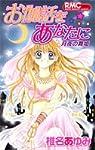 お伽話をあなたに月夜の舞姫 (りぼんマスコットコミックス)