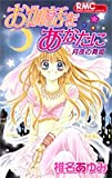お伽話をあなたに月夜の舞姫 / 椎名 あゆみ のシリーズ情報を見る