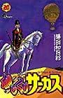 からくりサーカス 第20巻 2001-11発売