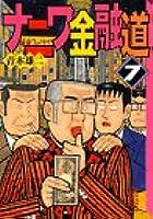 ナニワ金融道(7) (講談社漫画文庫)