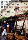 ヨーロッパのアンティーク市旅ガイド